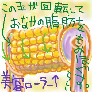Cocolog_oekaki_2012_05_11_04_44